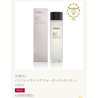 Jurlique - 新品未使用⭐︎Jurlique ジュリーク⭐︎化粧水