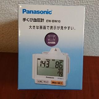 パナソニック(Panasonic)の手くび血圧計 EW-BW10-W 未使用(その他)