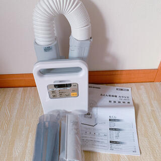 アイリスオーヤマ - 新品未使用 アイリスオーヤマ ふとん乾燥機 カラリエ FK-JN1F
