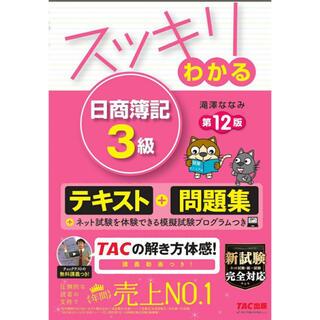 TAC出版 - スッキリわかる 日商簿記3級 第12版
