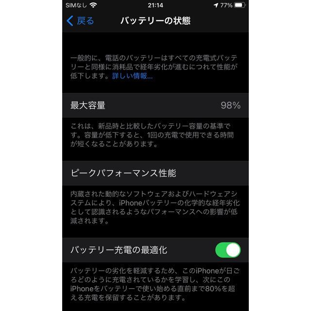 Apple(アップル)のiPhone SE2 第二世代 64GB 白 SIMフリー スマホ/家電/カメラのスマートフォン/携帯電話(スマートフォン本体)の商品写真