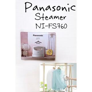 Panasonic - ★パナソニック★衣類スチーマー NI-FS760-C アイボリー