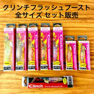 SHIMANO - 新品未開封 シマノ クリンチフラッシュブースト 全サイズセット販売
