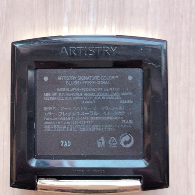 Amway(アムウェイ)のアムウェイ チーク コーラル コスメ/美容のベースメイク/化粧品(チーク)の商品写真