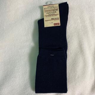 ムジルシリョウヒン(MUJI (無印良品))の無印良品 ハイソックス ダークネイビー(靴下/タイツ)