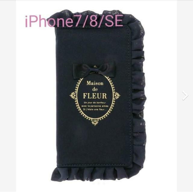Maison de FLEUR(メゾンドフルール)のメゾンドフルール ブランドロゴフリルアイフォン7/8ケース スマホ/家電/カメラのスマホアクセサリー(iPhoneケース)の商品写真