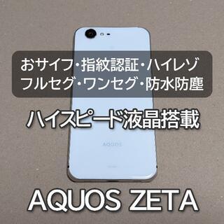 SHARP - 【SIMフリー スマホ】AQUOS ZETA SH-04H