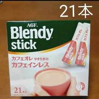 エイージーエフ(AGF)のAGF ブレンディ コーヒースティックカフェオレ やすらぎカフェインレス 21本(コーヒー)