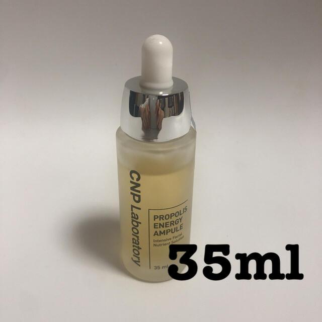 CNP(チャアンドパク)のCNP プロポリスエナジーアンプル 35ml コスメ/美容のスキンケア/基礎化粧品(美容液)の商品写真