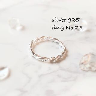 ring No.23♡silver925 3㎜ ツイストリング