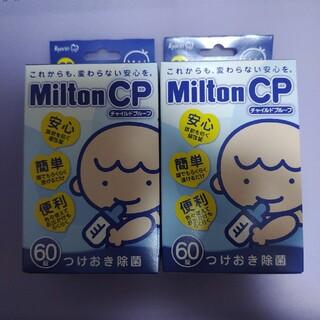 ミルトンチャイルドプルーフ60錠(哺乳ビン用消毒/衛生ケース)