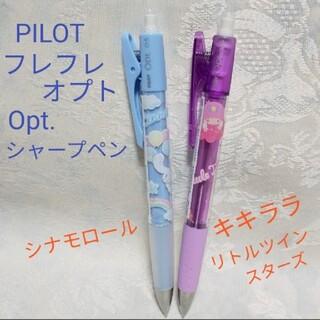 パイロット(PILOT)の2点セット PILOT フレフレオプト Opt. シャープペンシル×2本(ペン/マーカー)