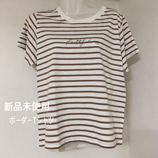 【新品未使用】白×ベージュ ボーダー ロゴ Tシャツ M(Tシャツ(半袖/袖なし))