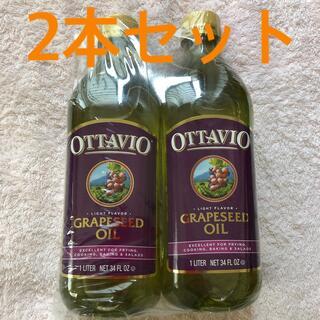 コストコ(コストコ)の☆新品&未開封☆  OTTAVIO グレープシードオイル 920×2本(調味料)