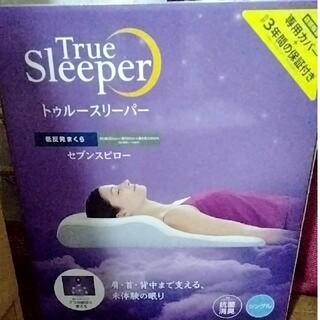 トゥルースリーパー枕