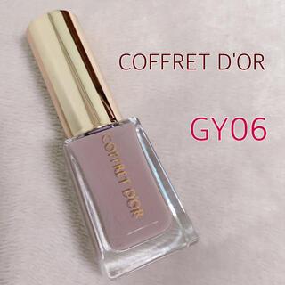 コフレドール(COFFRET D'OR)の【美品】コフレドール カラーエナメルネイル GY06(マニキュア)