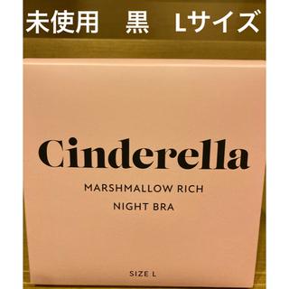シンデレラ - 未使用 シンデレラ ナイトブラ ブラック Lサイズ マシュマロリッチ