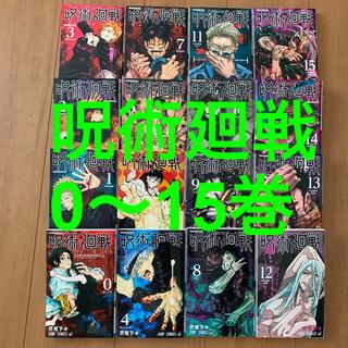 集英社 - 呪術廻戦 0〜15巻
