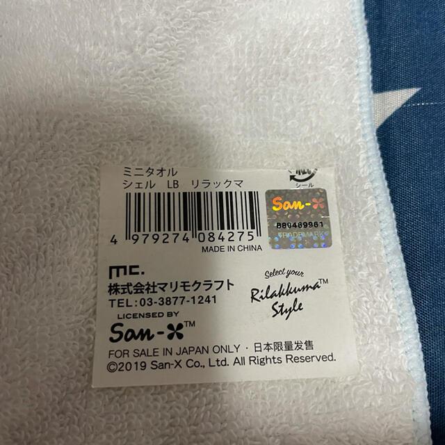サンエックス(サンエックス)のリラックマ  ハンドタオル  タオルハンカチ  新品 レディースのファッション小物(ハンカチ)の商品写真