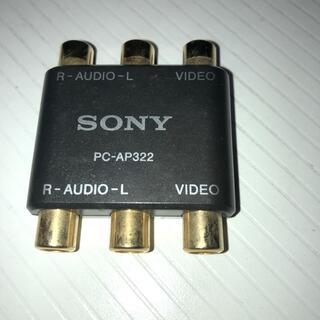 ソニー(SONY)のPC-AP322 プラグアダプター SONY(映像用ケーブル)