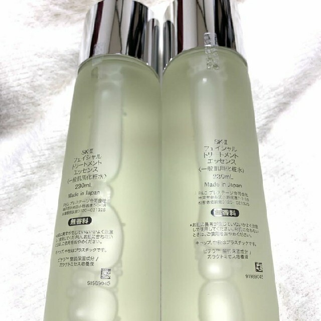 SK-II(エスケーツー)のSK-II フェイシャル トリートメント エッセンス 230ml 2本セット コスメ/美容のスキンケア/基礎化粧品(化粧水/ローション)の商品写真