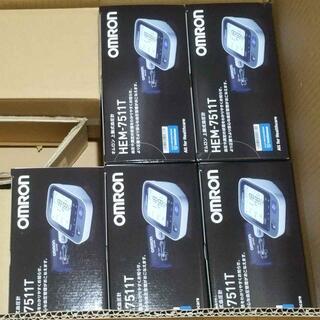 オムロン(OMRON)の5台セット 新品未開封 オムロン 上腕式血圧計 HEM-7511T 最上位機種(その他)