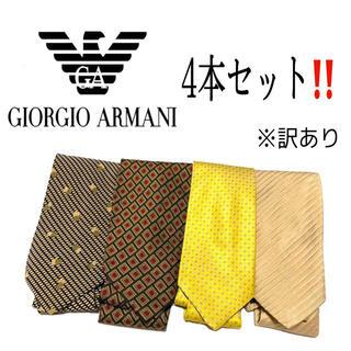 ジョルジオアルマーニ(Giorgio Armani)の【高級ブランド】GIORGIO ARMANI 4本セット!(ネクタイ)