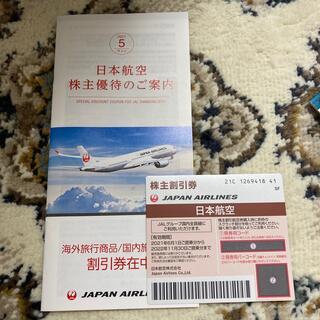 ジャル(ニホンコウクウ)(JAL(日本航空))の日本航空 株主優待 (その他)