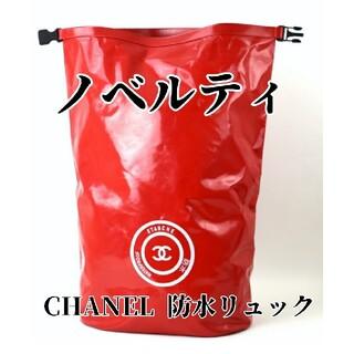 シャネル(CHANEL)のCHANEL シャネル ノベルティ バケツ型防水リュック(リュック/バックパック)