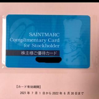 最新 サンマルク 株主優待カード