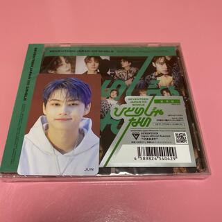 セブンティーン(SEVENTEEN)のSEVENTEEN ひとりじゃない通常盤ジュン(K-POP/アジア)