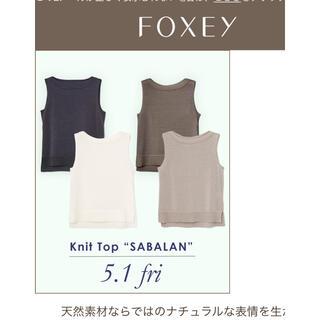 フォクシー(FOXEY)のヨッシー様専用 FOXEY  トップス SABALAN(タンクトップ)