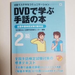 DVDで学ぶ手話の本 2級(人文/社会)