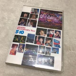 アラシ(嵐)の嵐 5×10 ツアー コンサート DVD(アイドル)