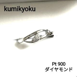 kumikyoku(組曲) - 組曲 プラチナダイヤモンドリング 10号(美品)
