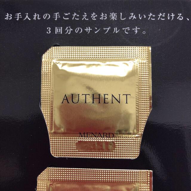 MENARD(メナード)のメナード MENARD  オーセントクリーム 3点セット コスメ/美容のスキンケア/基礎化粧品(フェイスクリーム)の商品写真