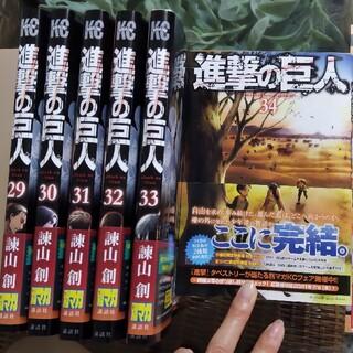 進撃の巨人 29~34巻 【スクラッチ当たりくじ3枚付き】