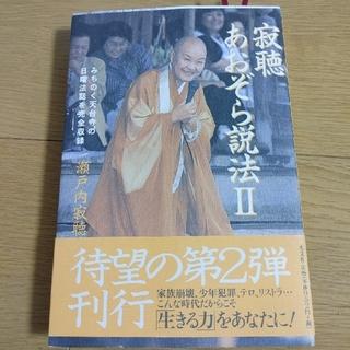 コウブンシャ(光文社)の瀬戸内寂聴 寂聴 あおぞら説法Ⅱ(文学/小説)