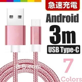 アンドロイド(ANDROID)の【5本】Type-C3mブルー、ピンク2、iPhone3mピンク2(バッテリー/充電器)