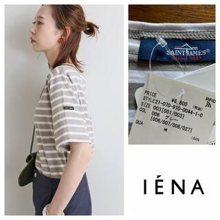 IENA - イエナ SAINT JAMES  別注 PIRIAC  グレー t3