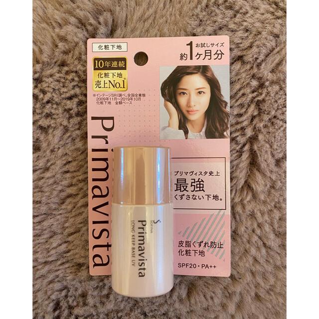 Primavista(プリマヴィスタ)のプリマヴィスタ 化粧下地 コスメ/美容のベースメイク/化粧品(化粧下地)の商品写真