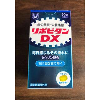 大正製薬 - 大正製薬 リポビタンDX 90錠(30日分)