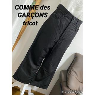 COMME des GARCONS - ‼️SALE‼️トリコ コムデギャルソン ワイドサルエルパンツ