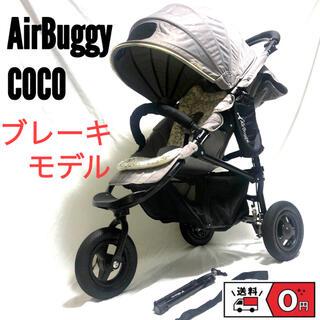 AIRBUGGY - 【送料込 美品】エアバギーココ ブレーキモデル エアタイヤ3輪 ゴムタイヤ