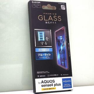 AQUOS sense4 plus 用 液晶保護ガラス BLカット(保護フィルム)