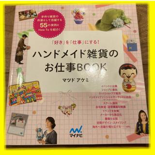 ハンドメイド雑貨のお仕事BOOK 「好き」を「仕事」にする!(趣味/スポーツ/実用)