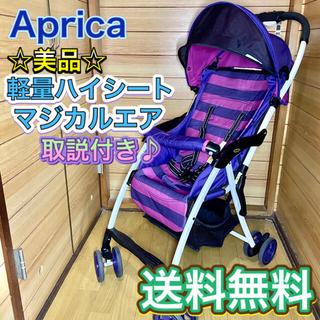 Aprica - 美品☆分解清掃済☆超軽量ハイシートベビーカーApricaマジカルエアー 取説付き