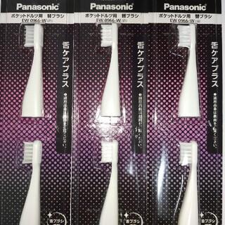 パナソニック(Panasonic)のPANASONIC ポケットドルツ用 替えブラシ EW 0966-W 2本×3(電動歯ブラシ)