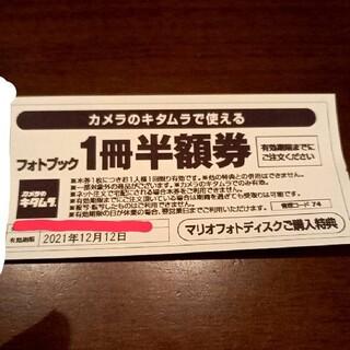 キタムラ(Kitamura)のカメラのキタムラ フォトブック 1冊 半額券 (その他)