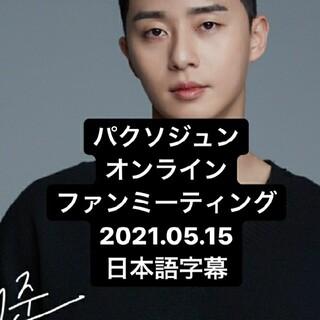 パクソジュン 2021.05.15 DVD Comma 日本語字幕(アイドル)
